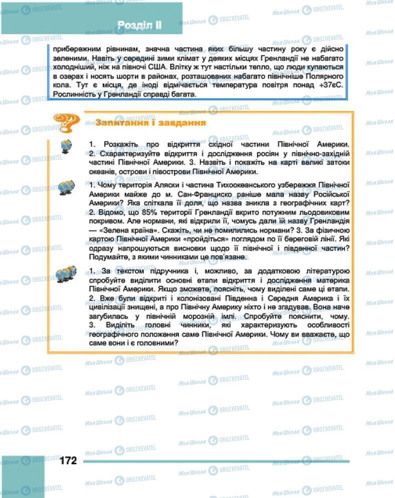 Підручники Географія 7 клас сторінка 172