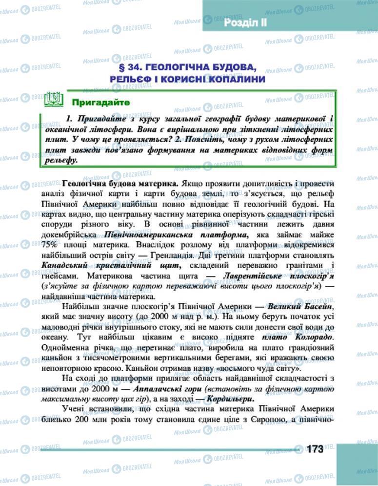 Підручники Географія 7 клас сторінка 173