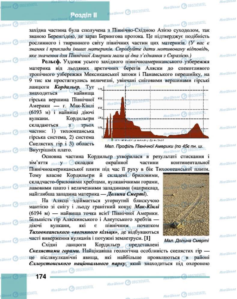 Підручники Географія 7 клас сторінка 174