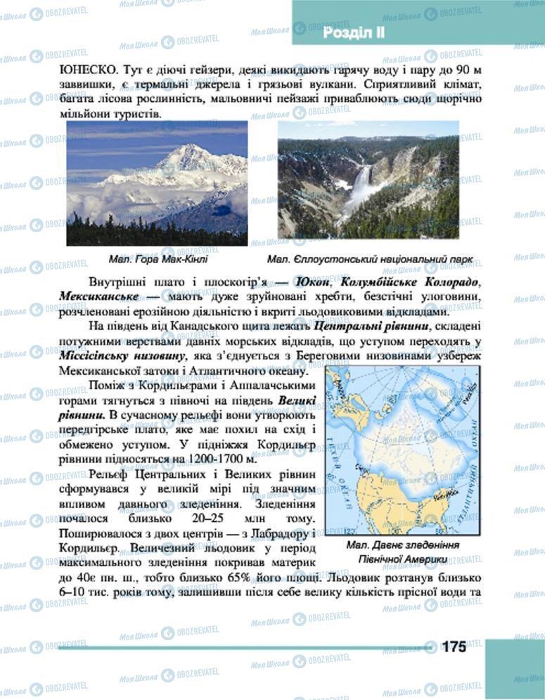 Підручники Географія 7 клас сторінка 175