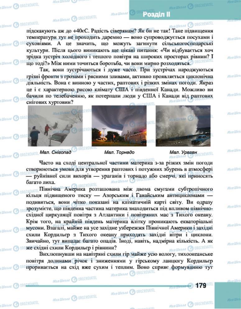 Підручники Географія 7 клас сторінка 179