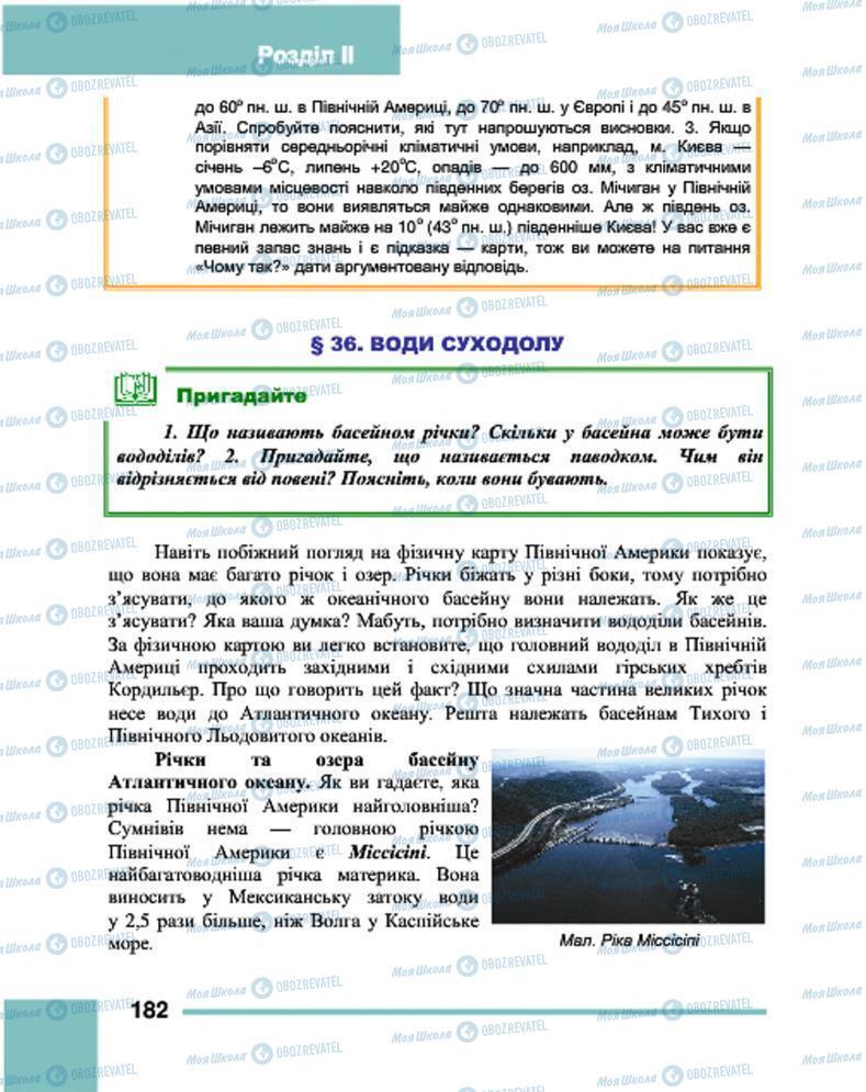 Підручники Географія 7 клас сторінка 182