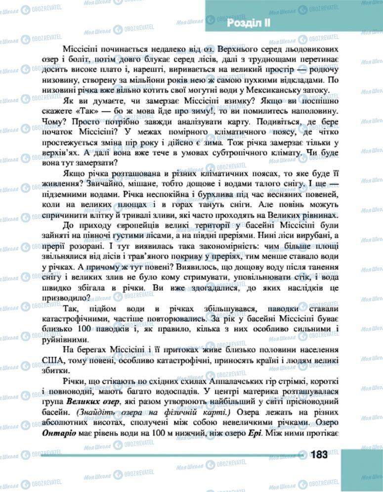 Підручники Географія 7 клас сторінка 183