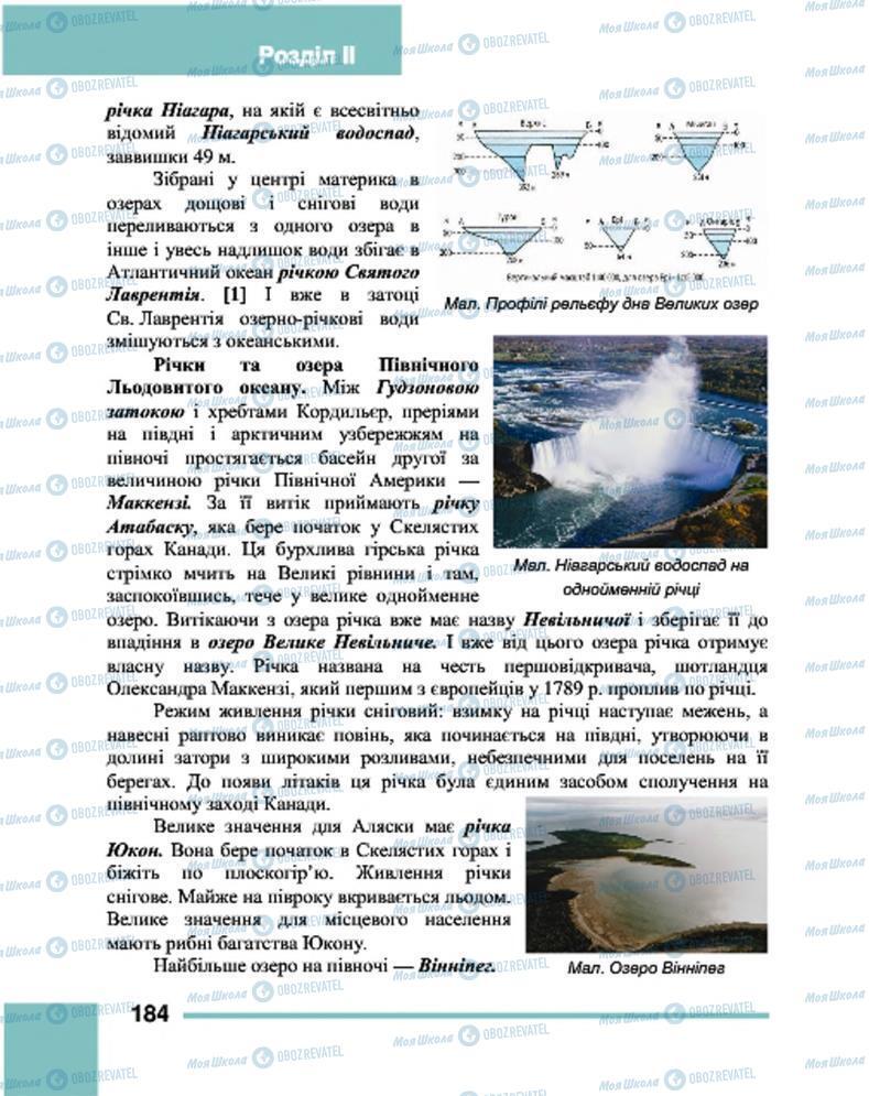 Підручники Географія 7 клас сторінка 184