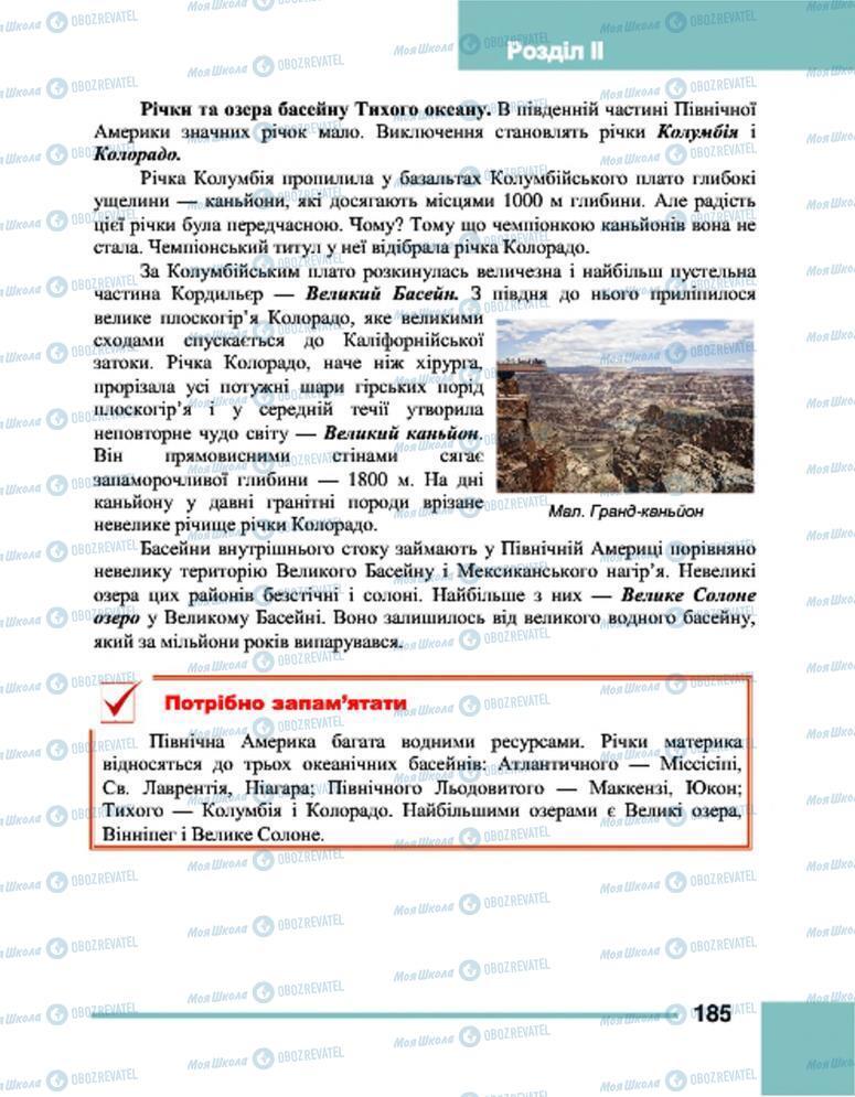 Підручники Географія 7 клас сторінка 185