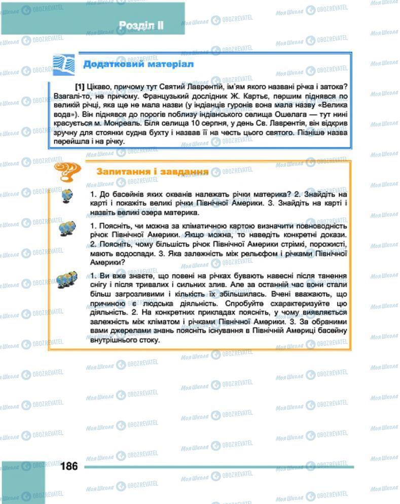 Підручники Географія 7 клас сторінка 186