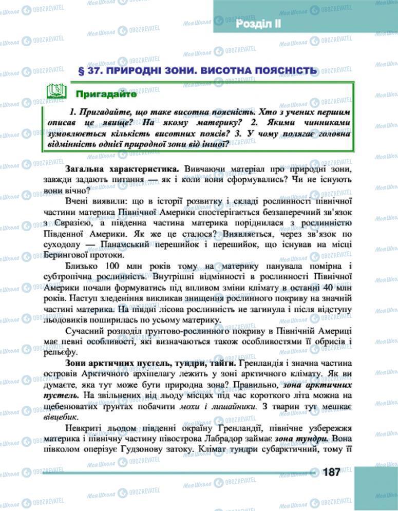 Підручники Географія 7 клас сторінка 187