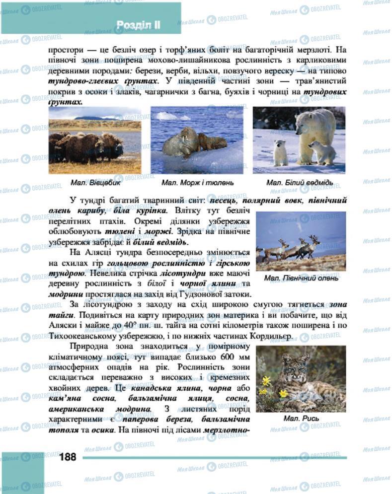 Підручники Географія 7 клас сторінка 188