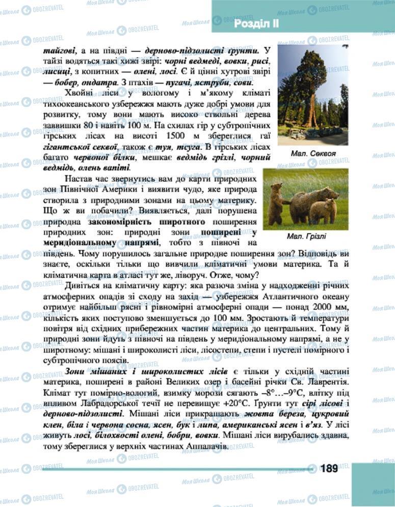 Підручники Географія 7 клас сторінка 189