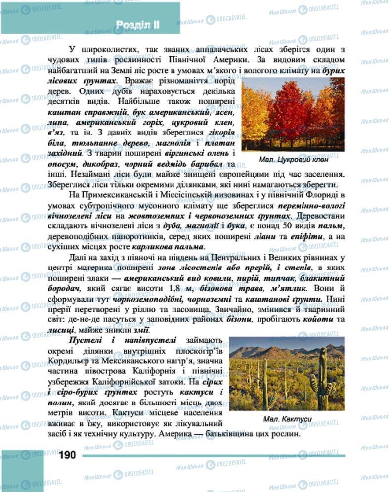 Учебники География 7 класс страница 190