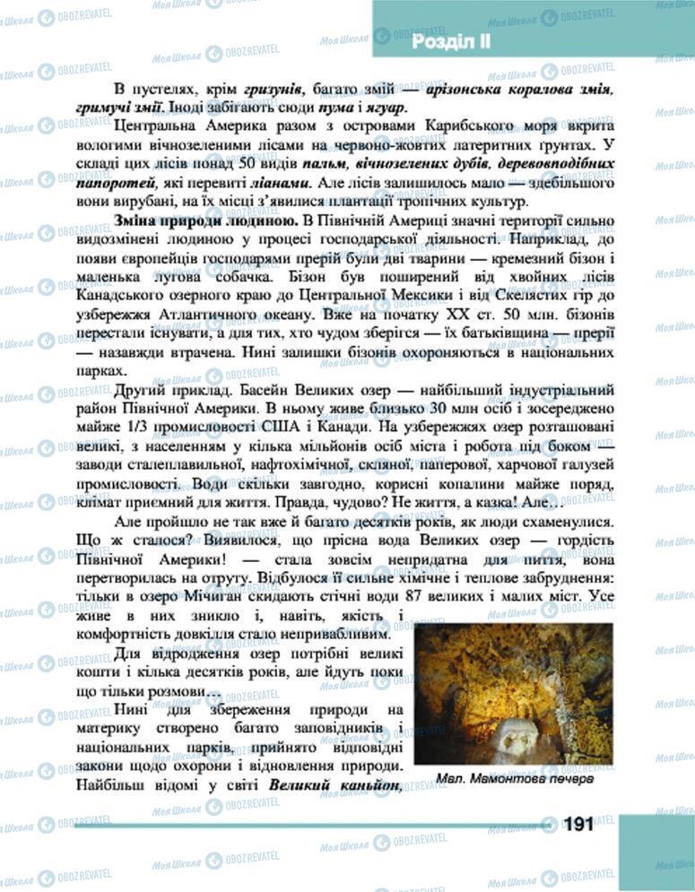 Підручники Географія 7 клас сторінка 191