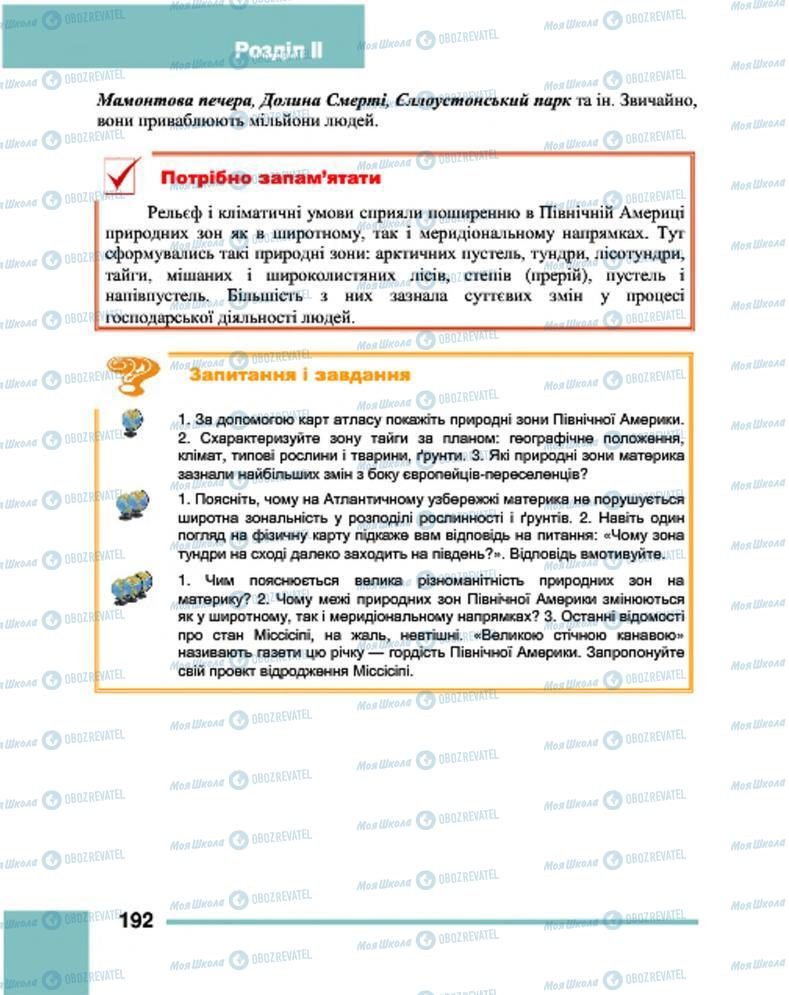 Підручники Географія 7 клас сторінка 192