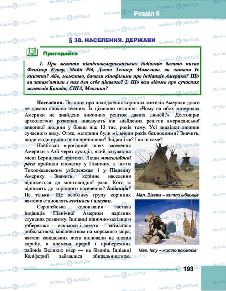 Підручники Географія 7 клас сторінка 193