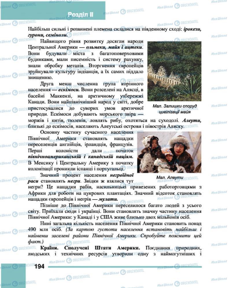 Підручники Географія 7 клас сторінка 194