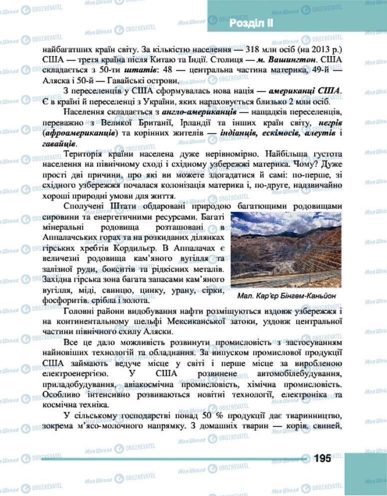 Підручники Географія 7 клас сторінка 195