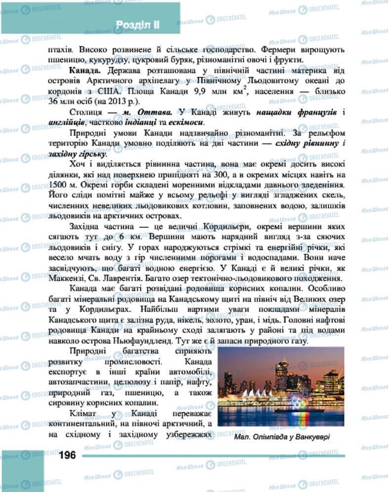 Підручники Географія 7 клас сторінка 196