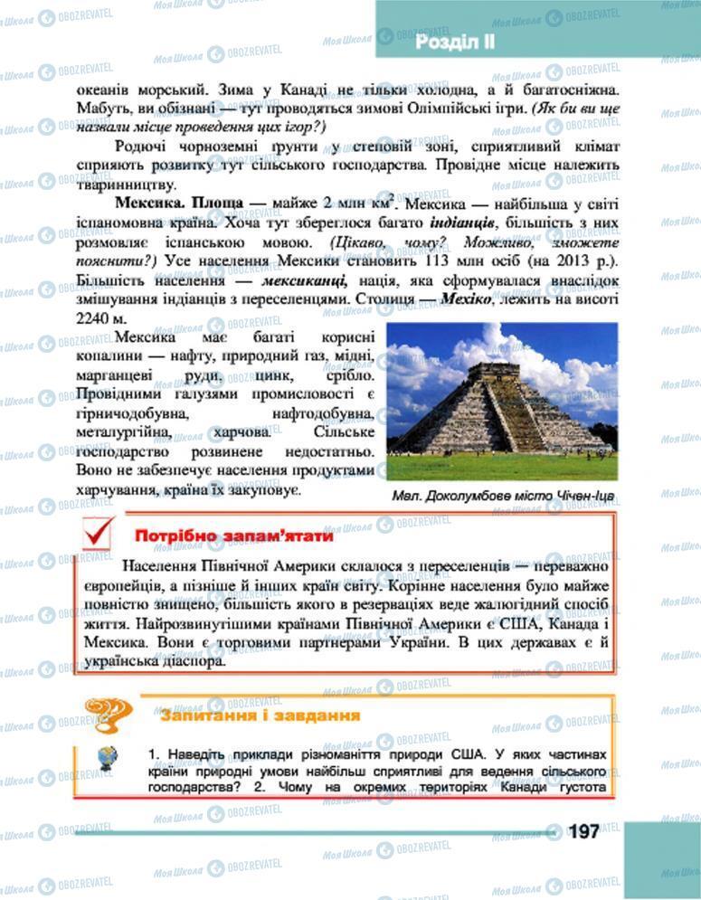 Підручники Географія 7 клас сторінка 197