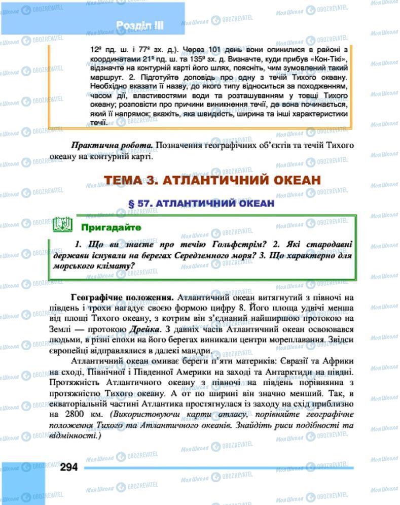 Підручники Географія 7 клас сторінка 294