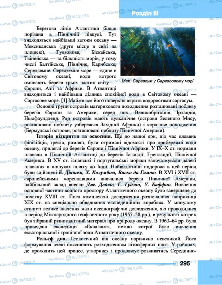 Підручники Географія 7 клас сторінка 295
