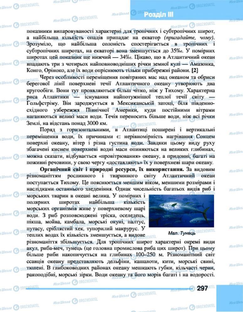 Підручники Географія 7 клас сторінка 297