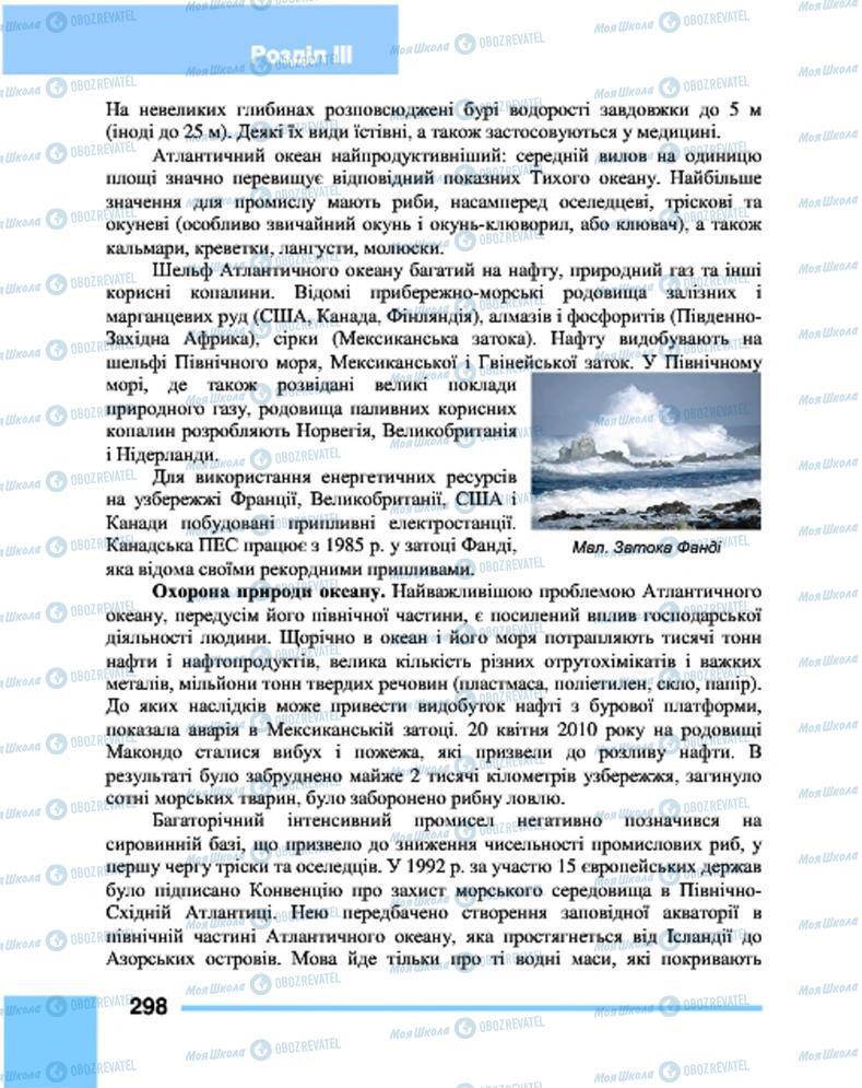 Підручники Географія 7 клас сторінка 298