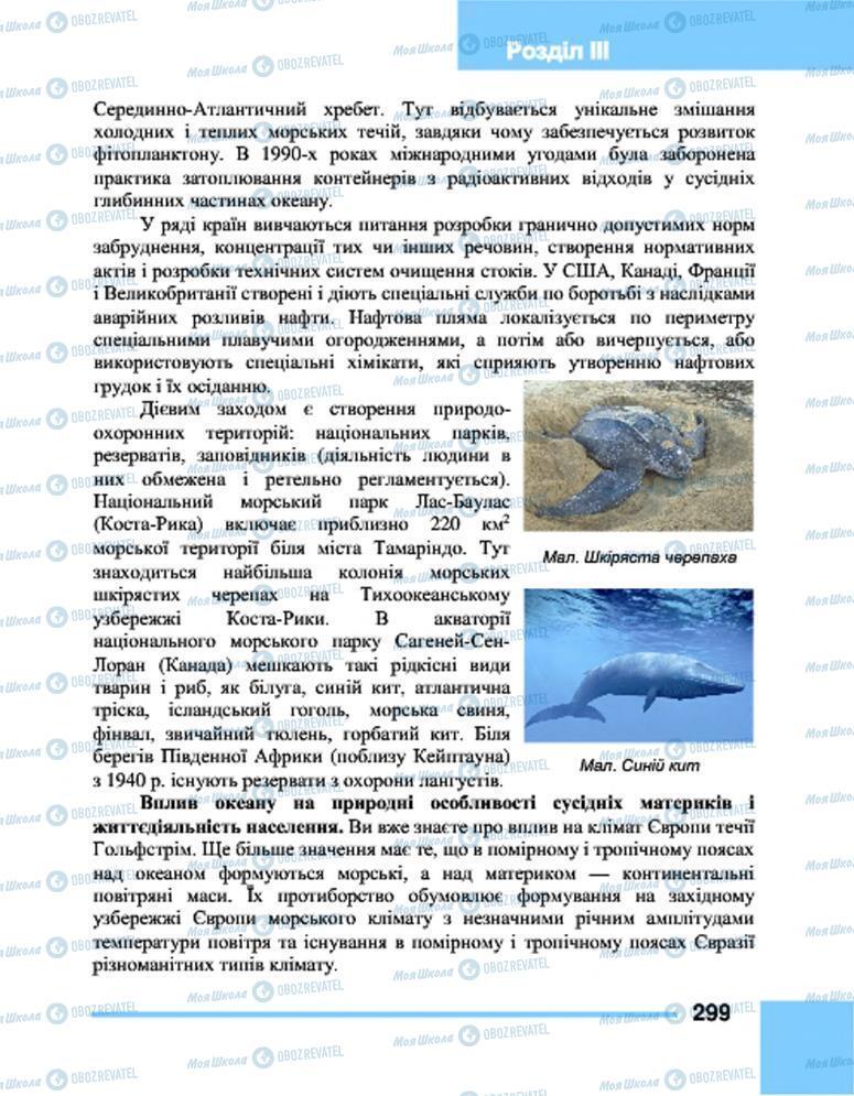 Підручники Географія 7 клас сторінка 299