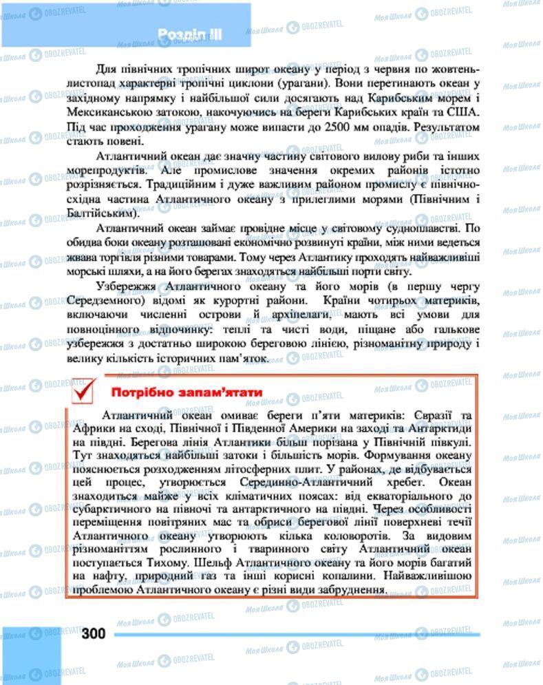 Підручники Географія 7 клас сторінка 300