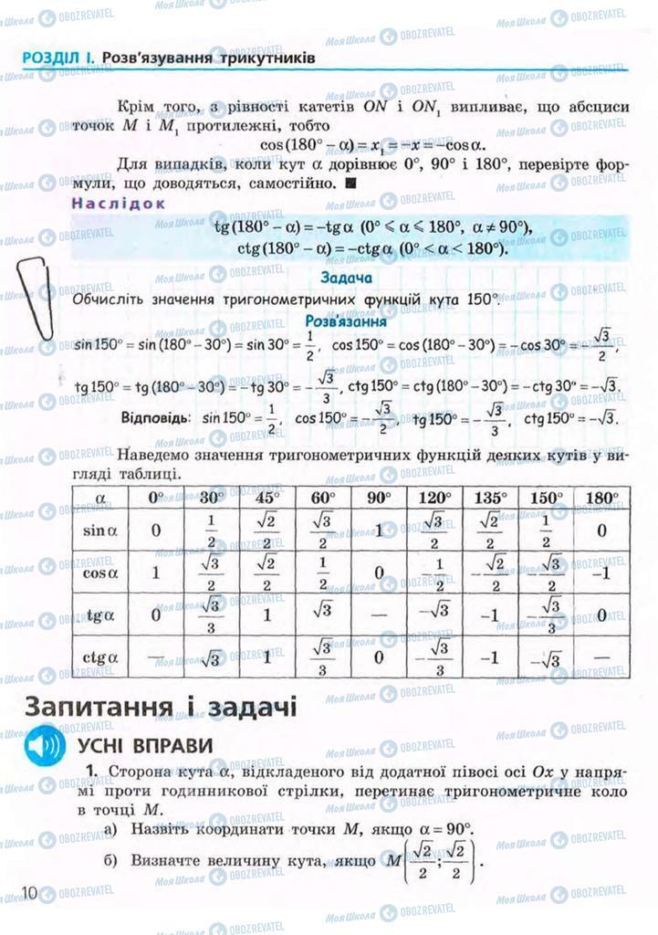 Підручники Геометрія 9 клас сторінка 10