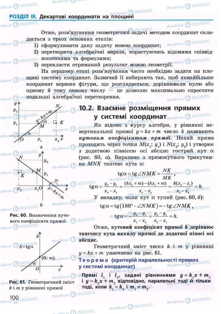 Учебники Геометрия 9 класс страница 100