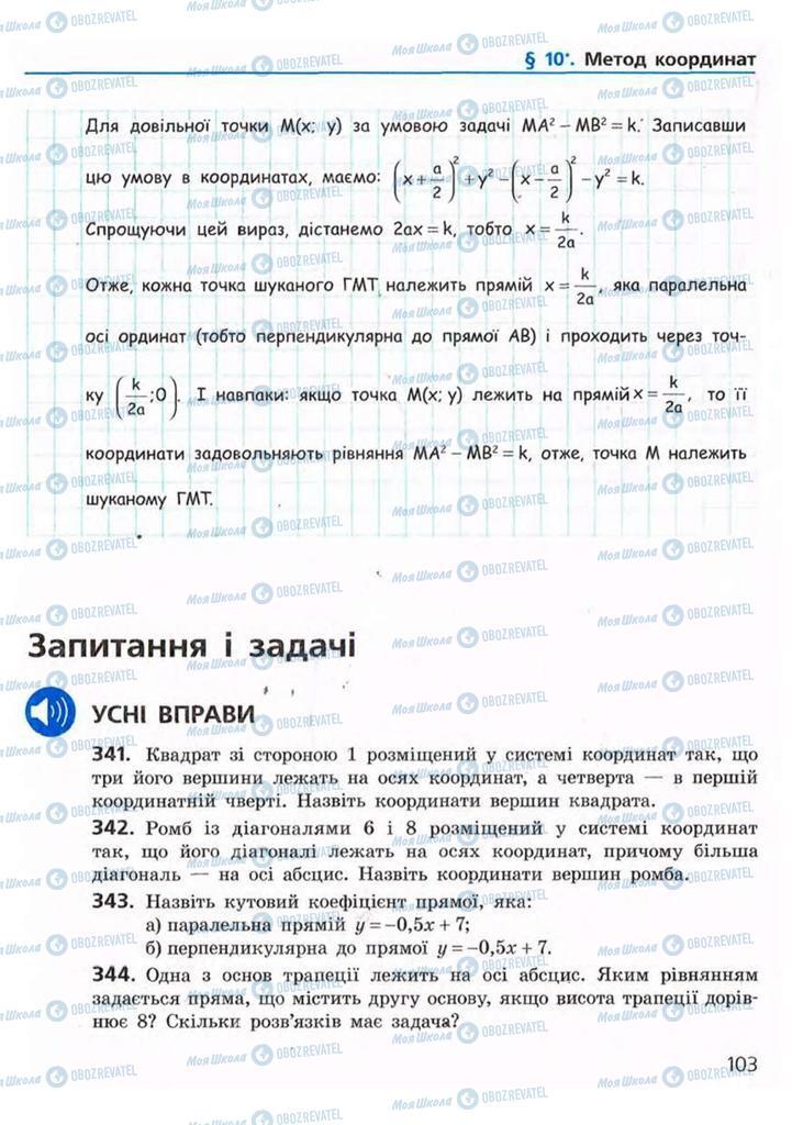 Учебники Геометрия 9 класс страница 103