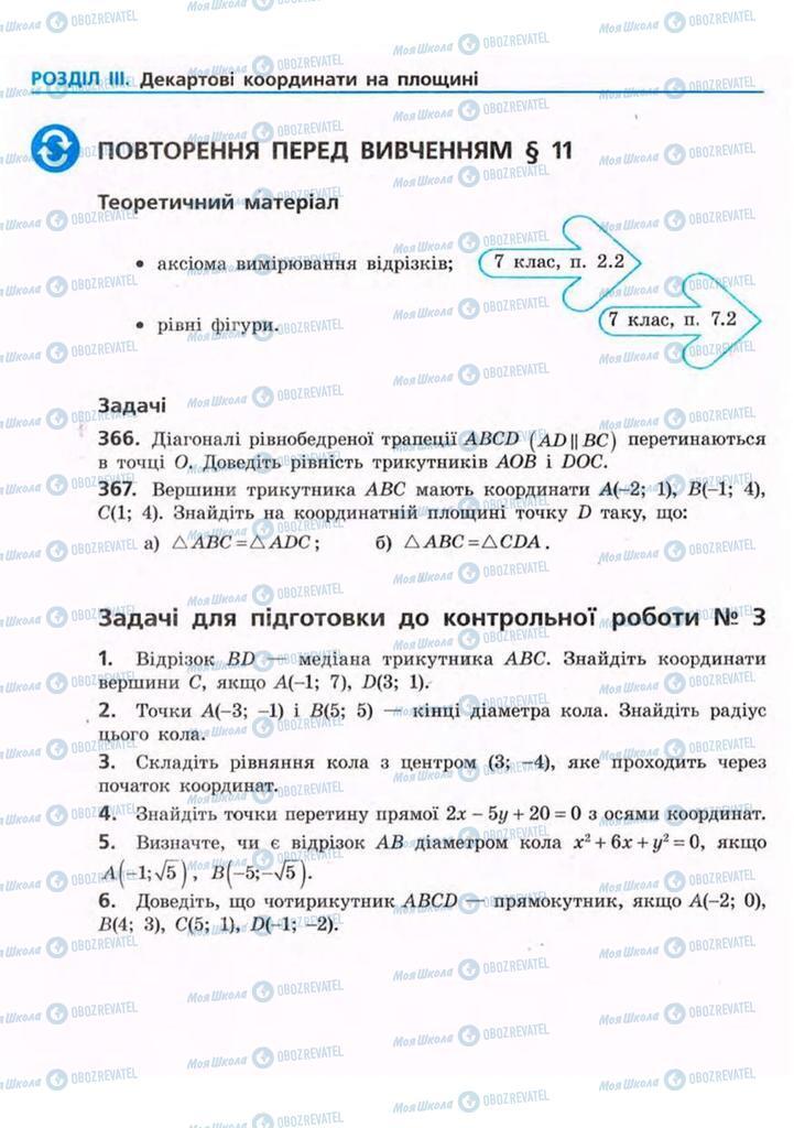 Підручники Геометрія 9 клас сторінка 106