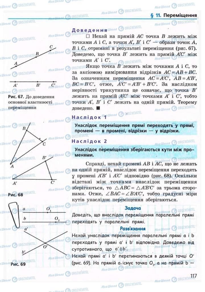 Учебники Геометрия 9 класс страница 117