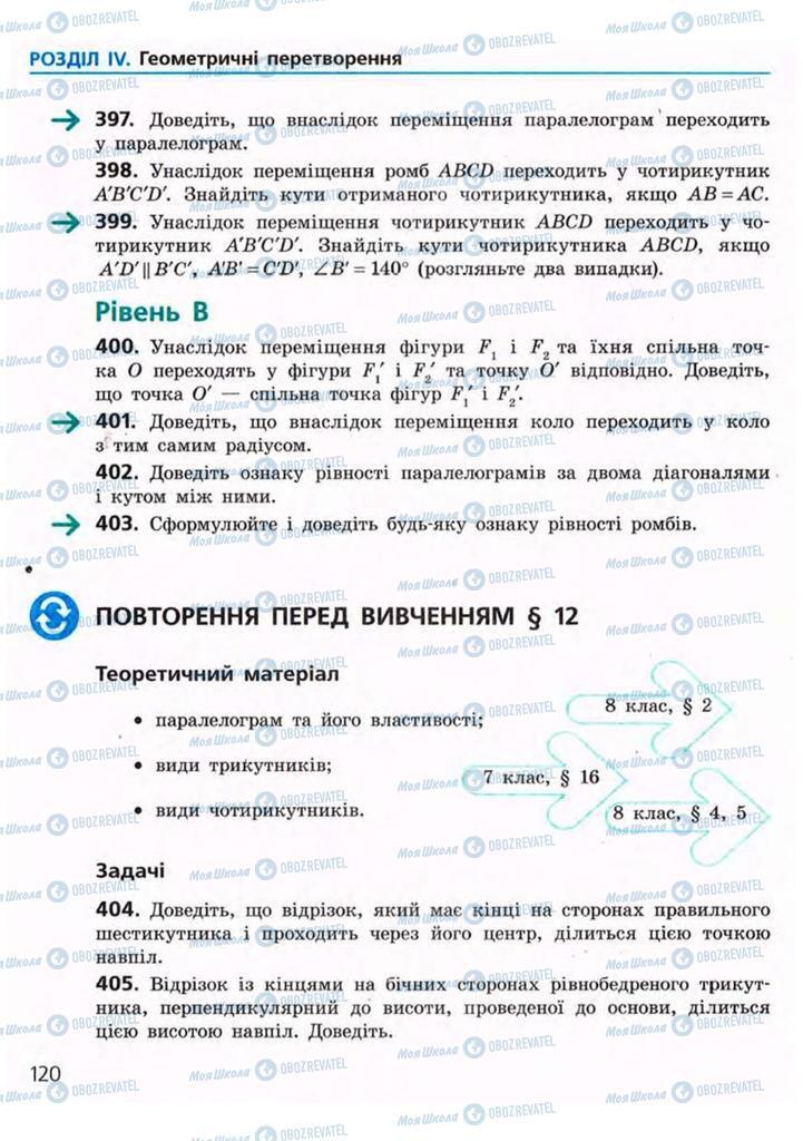 Учебники Геометрия 9 класс страница 120
