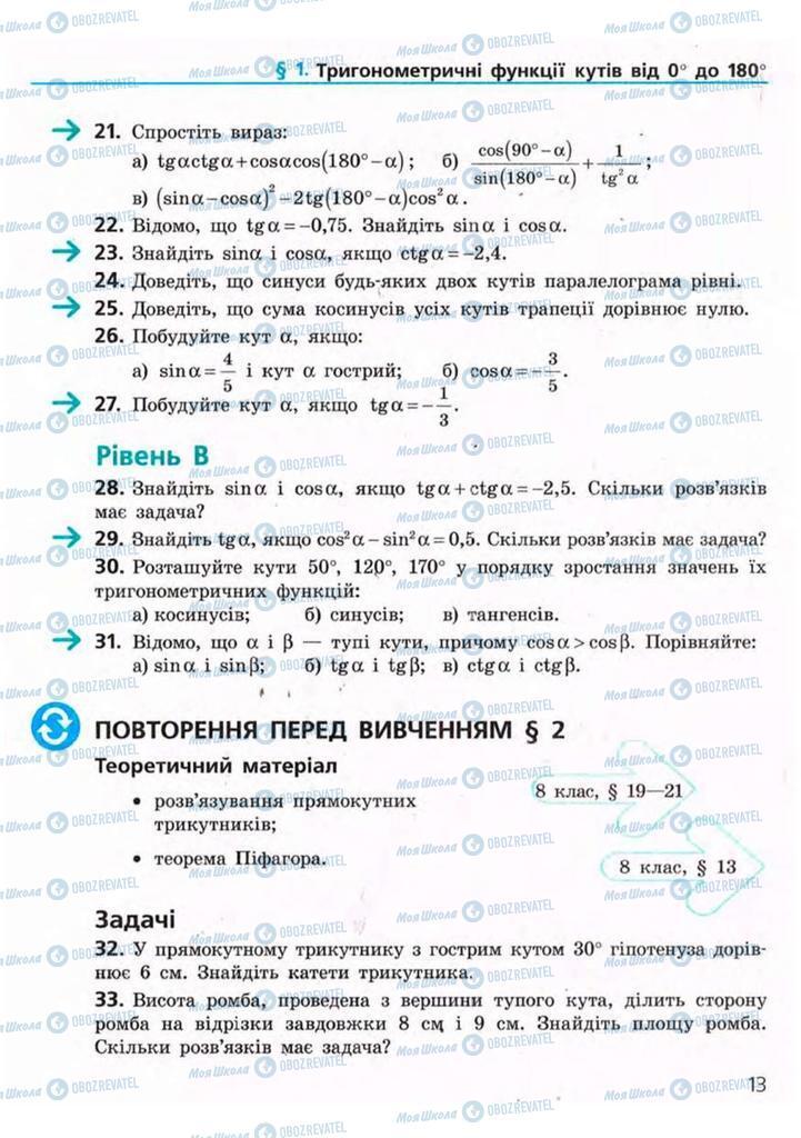 Підручники Геометрія 9 клас сторінка 13