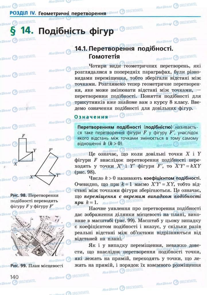 Учебники Геометрия 9 класс страница  140