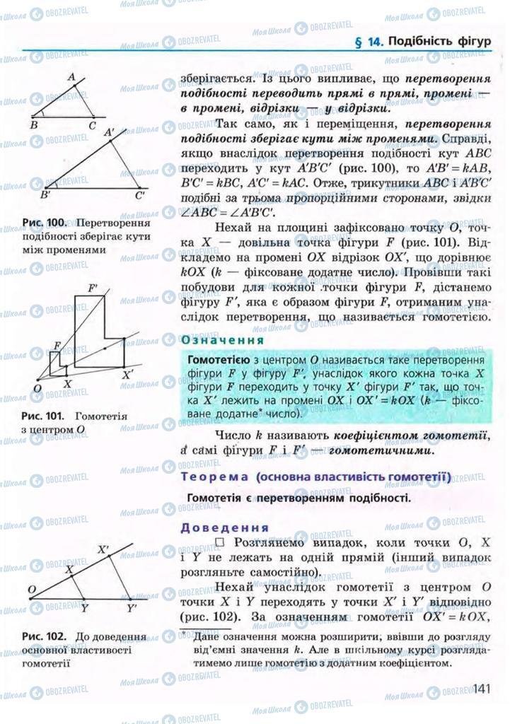 Підручники Геометрія 9 клас сторінка 141