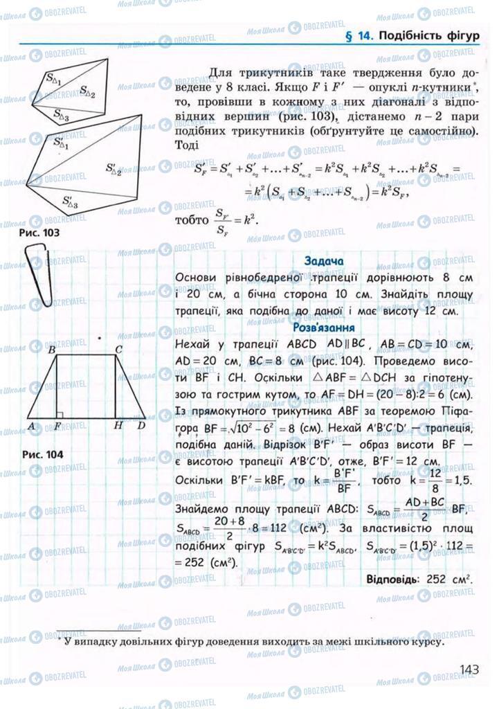 Підручники Геометрія 9 клас сторінка 143