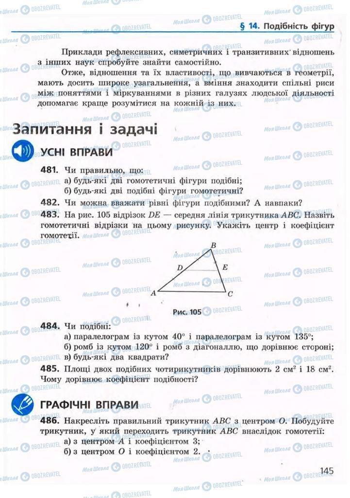Підручники Геометрія 9 клас сторінка 145