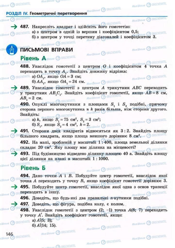 Підручники Геометрія 9 клас сторінка 146