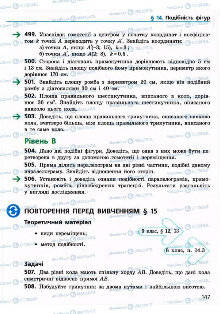 Підручники Геометрія 9 клас сторінка 147
