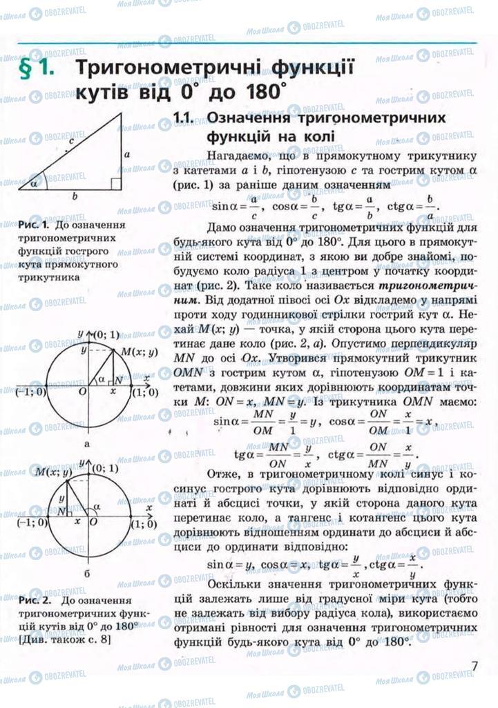 Підручники Геометрія 9 клас сторінка  7