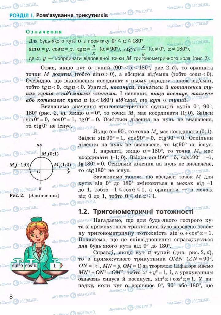 Підручники Геометрія 9 клас сторінка 8