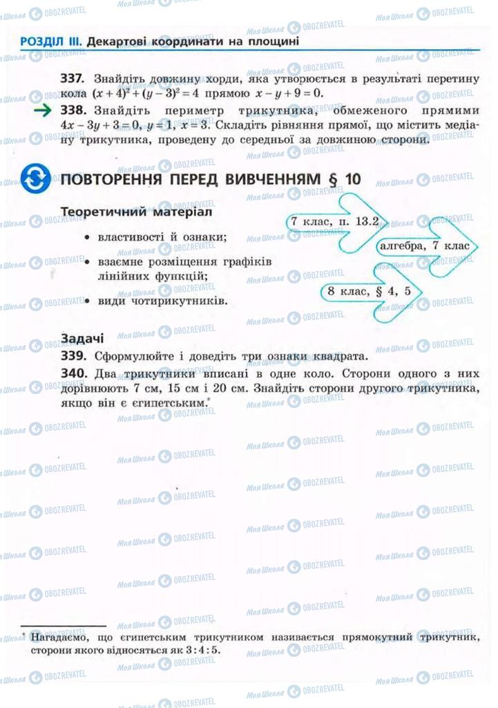 Учебники Геометрия 9 класс страница 98