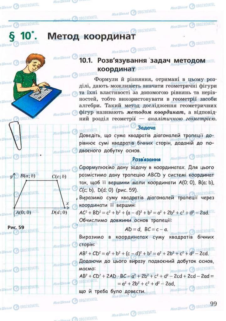 Учебники Геометрия 9 класс страница  99