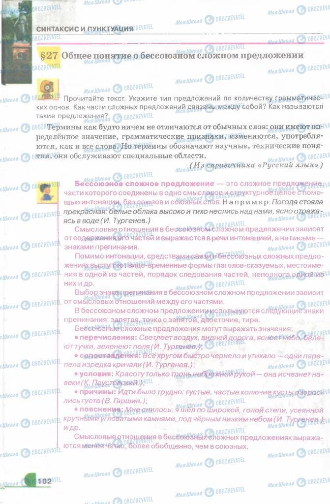 Учебники Русский язык 9 класс страница  102