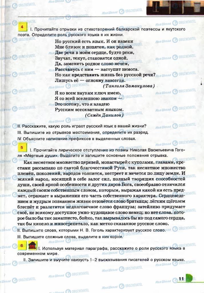 Підручники Російська мова 9 клас сторінка 11
