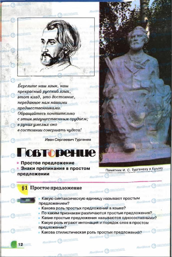 Учебники Русский язык 9 класс страница  12