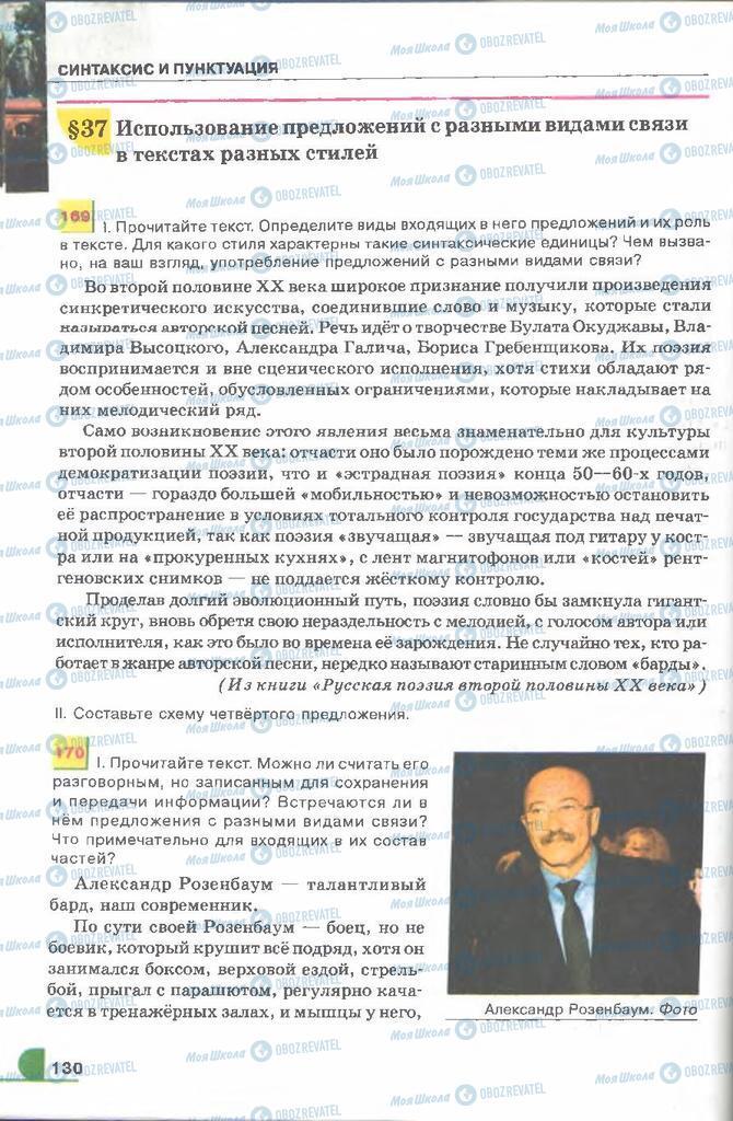 Підручники Російська мова 9 клас сторінка  130