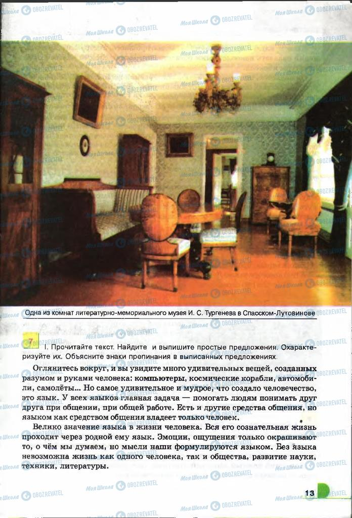 Підручники Російська мова 9 клас сторінка 13