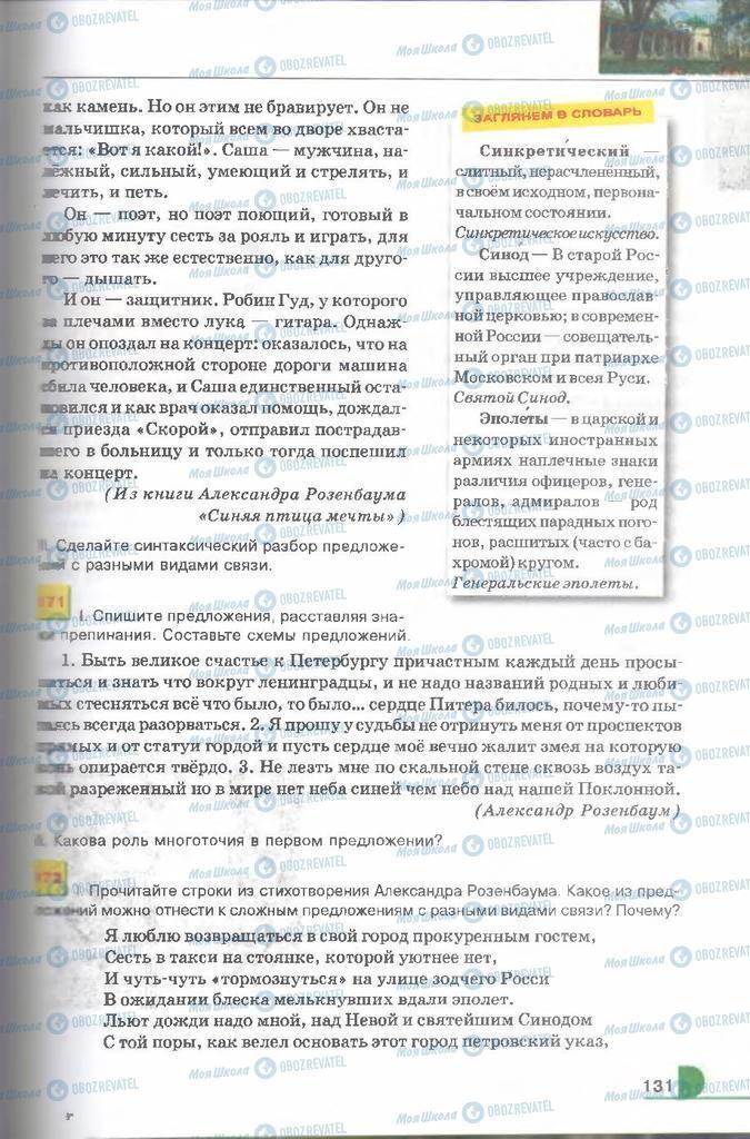 Учебники Русский язык 9 класс страница 131